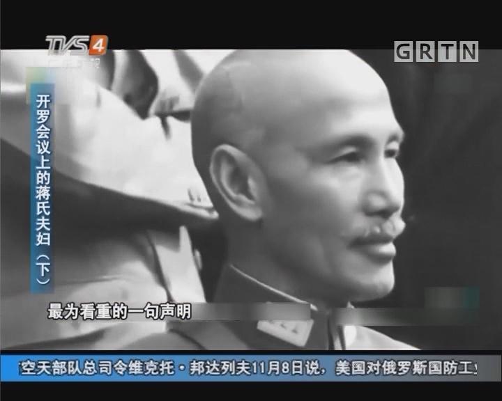 [2017-11-09]军晴剧无霸:历史钩沉:开罗会议上的蒋氏夫妇(下)