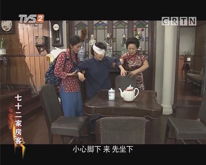 [2017-11-13]七十二家房客:刘定坚的婚事(上)
