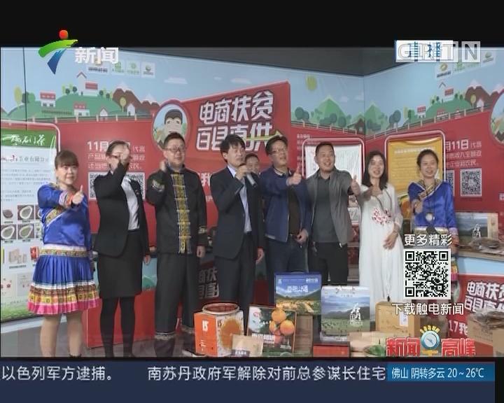 县长代言三农产品扶贫项目在粤启动