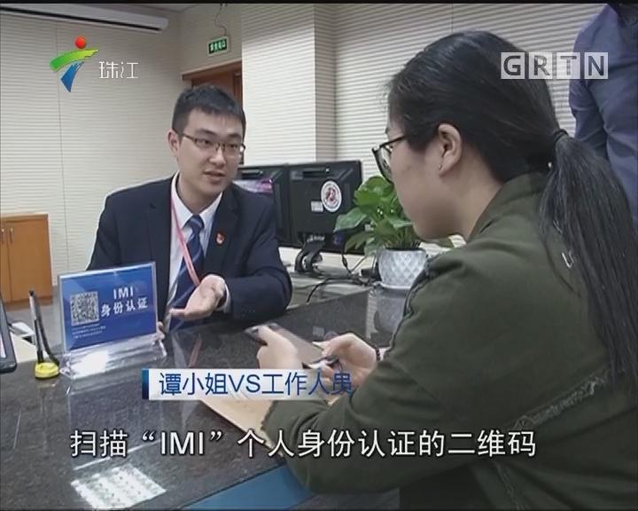 """佛山推出政务服务""""零跑腿"""""""