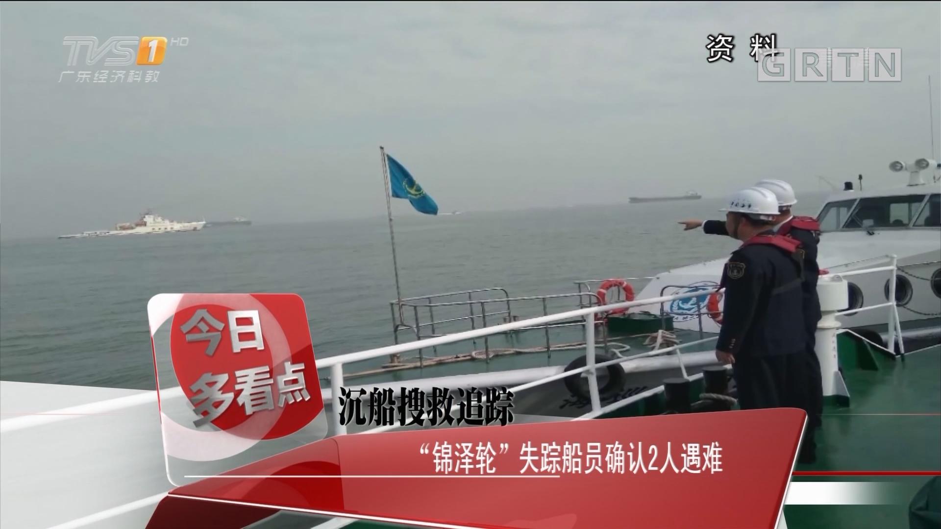 """沉船搜救追踪:""""锦泽伦""""失踪船员确认2人遇难"""