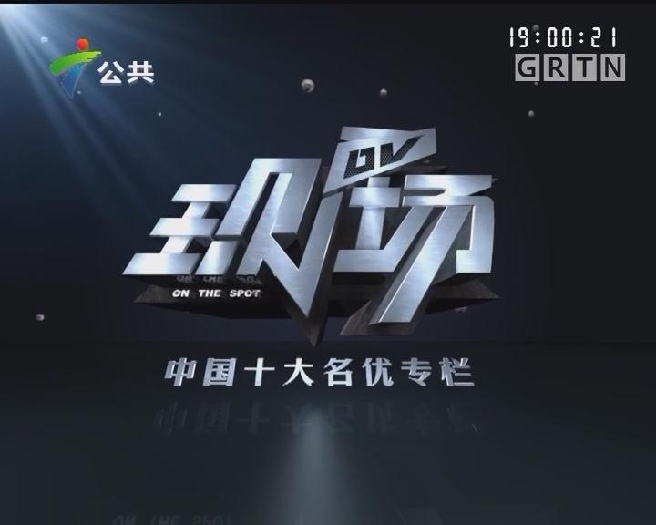 [2017-11-19]DV现场:肇庆:碧桂园万麓花园再次发生塌陷