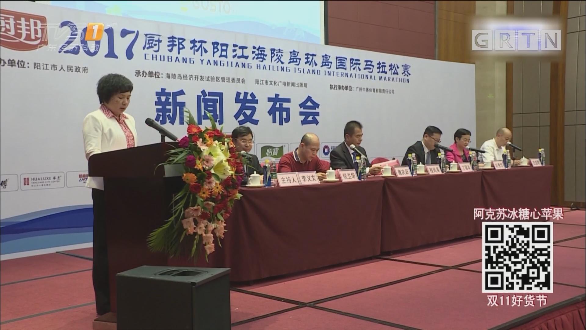 11月26日 阳江海陵岛环岛国际马拉松鸣枪开跑