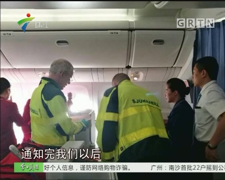乘客急病 南航飞机空中放油紧急备降