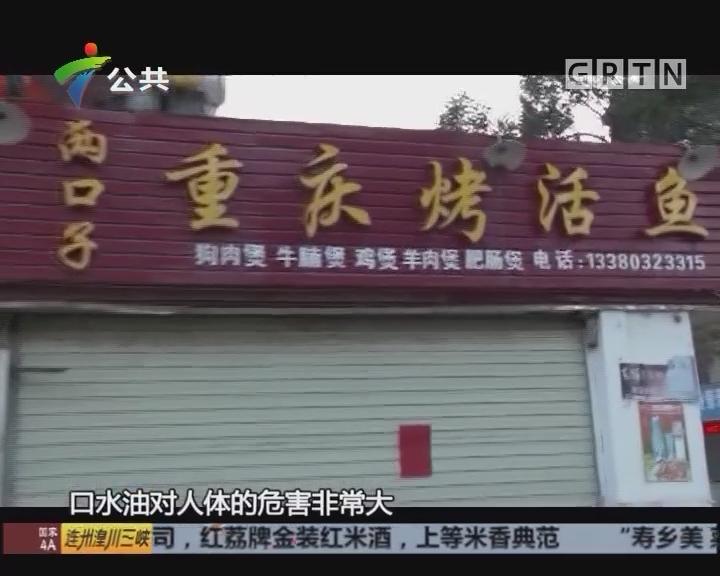 深圳:口水油做烤鱼 店主自称从来不吃