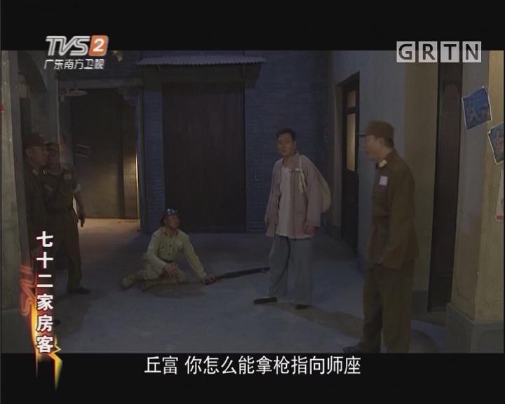 [2017-11-05]七十二家房客:出生入死(下)