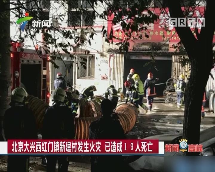 北京大兴西红门镇新建村发生火灾 已造成19人死亡