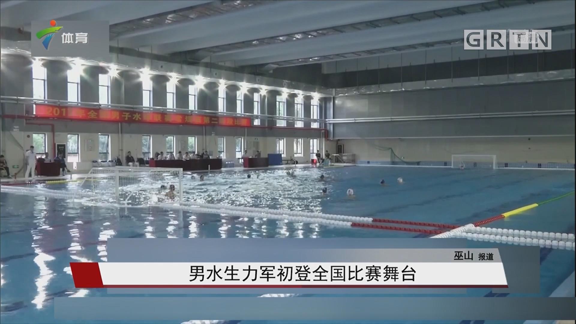 男水生力军初登全国比赛舞台