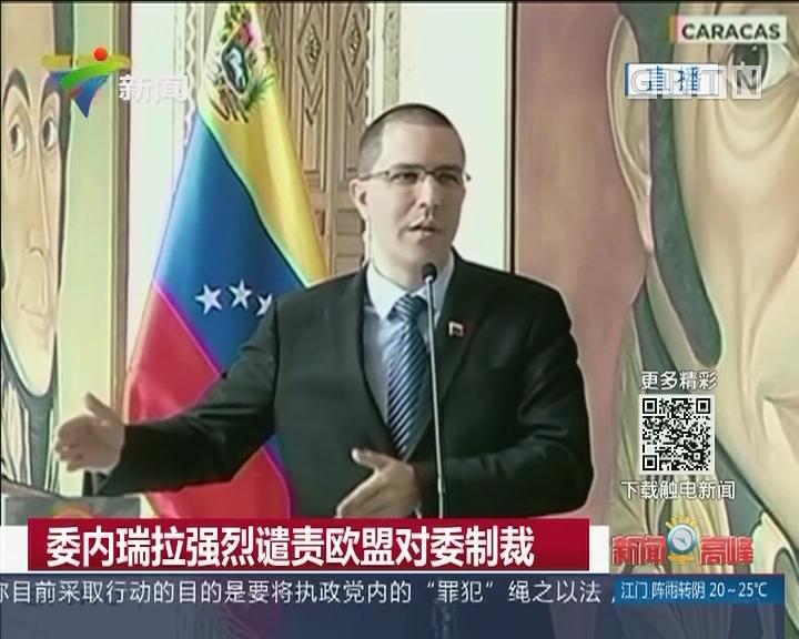 委内瑞拉强烈谴责欧盟对委制裁