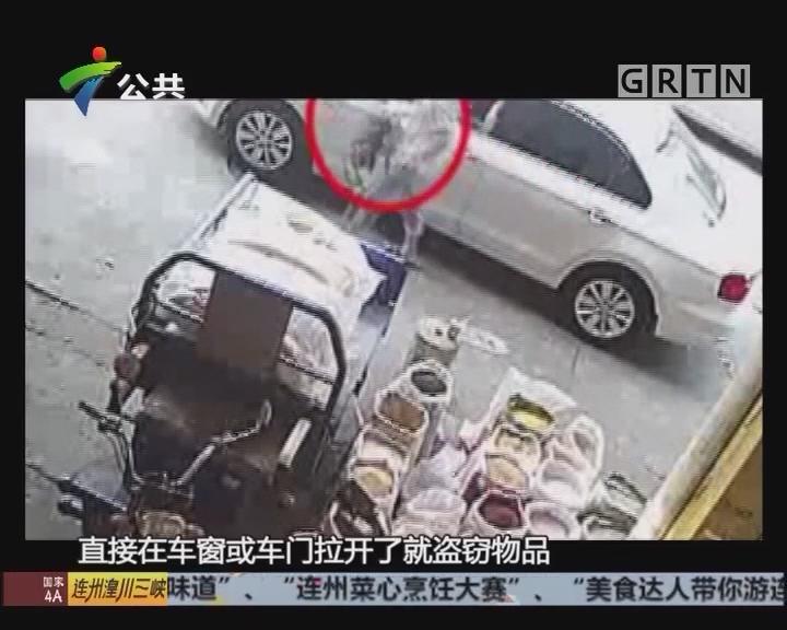 佛山:下车取货不锁门 财物5秒内被盗