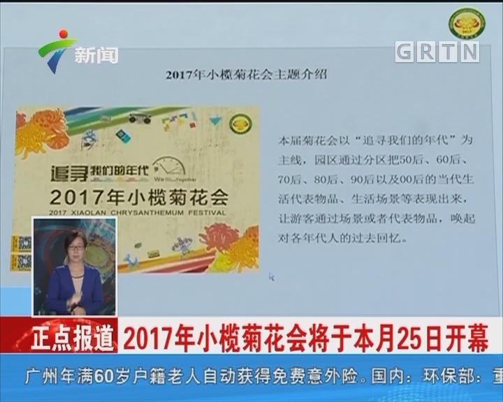2017年小榄菊花会将于本月25日开幕