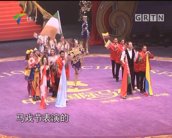 中国国际马戏节开幕 世界级精英汇聚中国