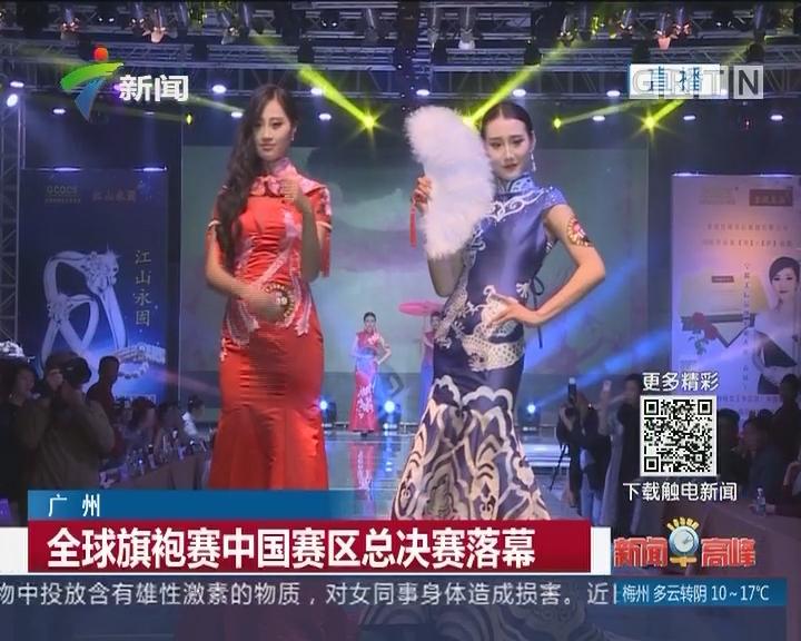 广州:全球旗袍赛中国赛区总决赛落幕