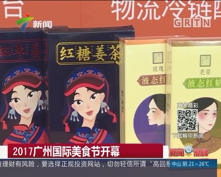 2017广州国际美食节开幕