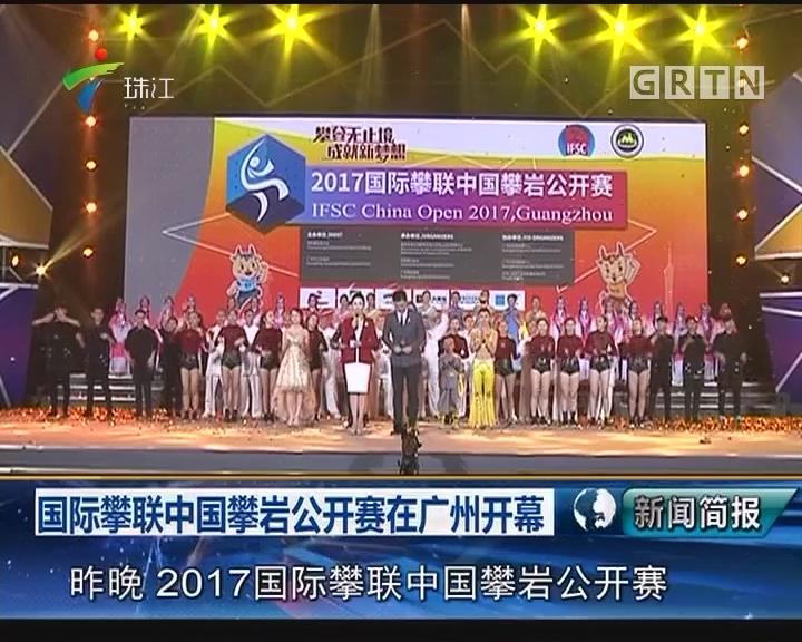 国际攀联中国攀岩公开赛在广州开幕
