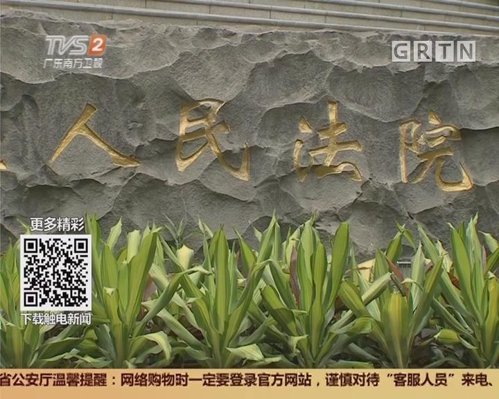 广清连接线收费追踪:广清连接线收费案 驳回原告诉讼请求