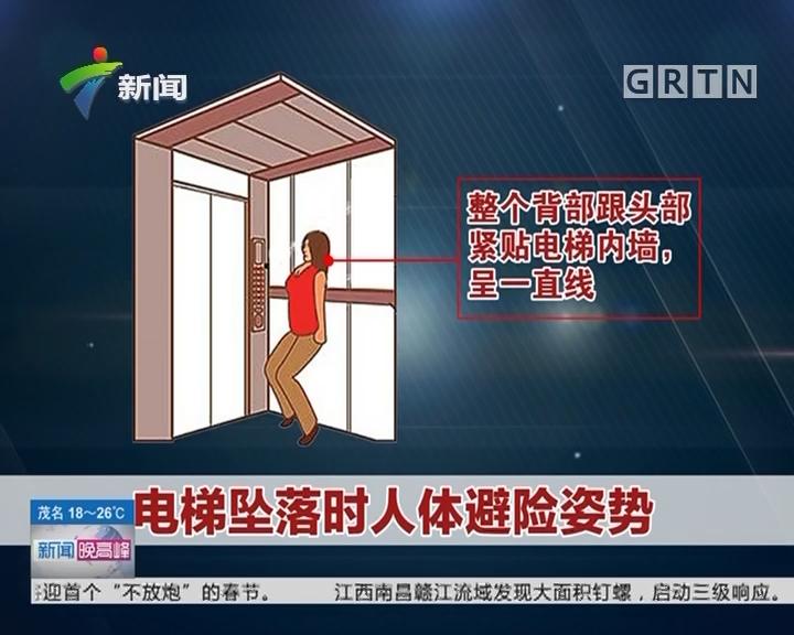 电梯乘坐安全 阳江:6人被困酒店电梯 消防成功解救