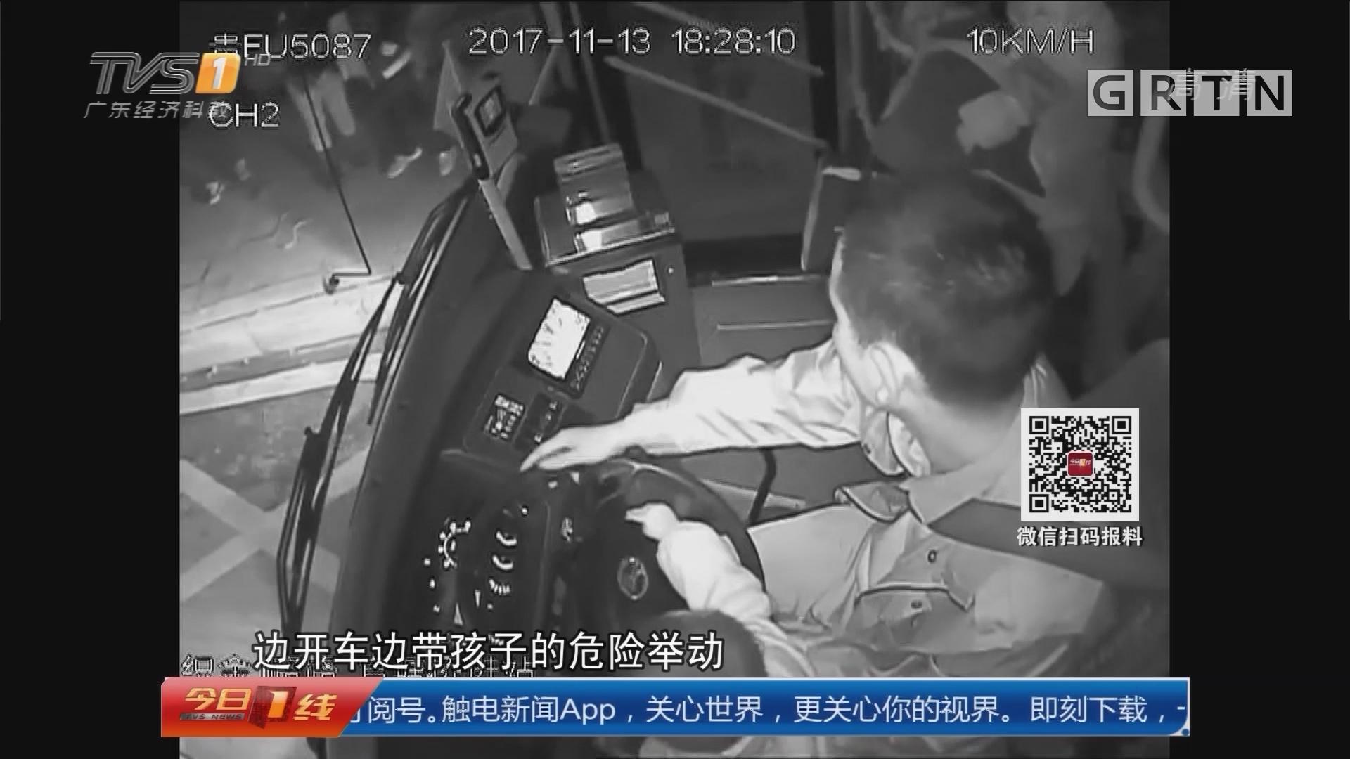 公交车危险驾驶:司机贪图方便 抱着孙子开公交
