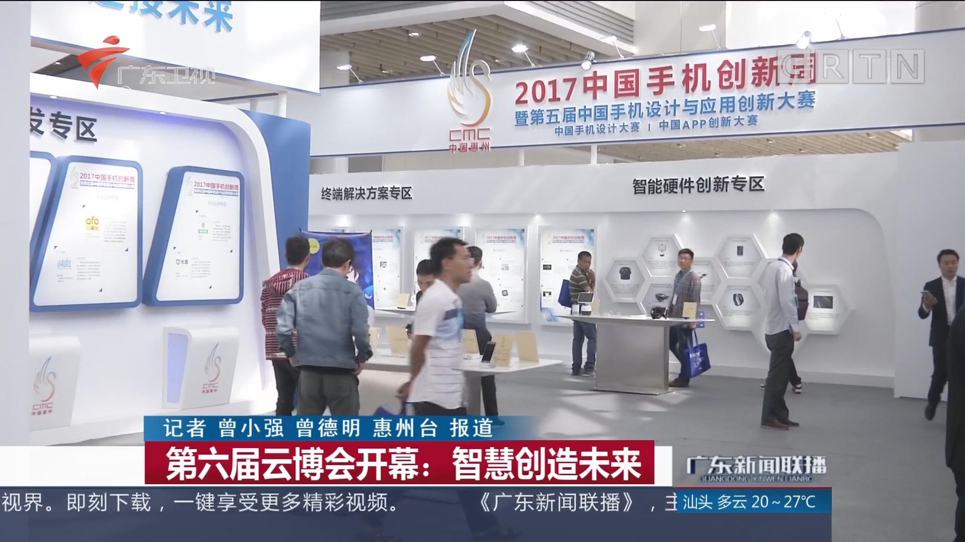 第六届云博会开幕:智慧创造未来