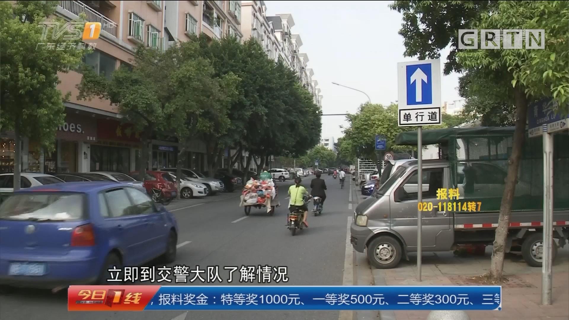 """佛山顺德:开车不看标志 新手司机补交""""学费"""""""