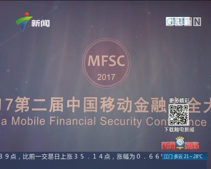第二届中国移动金融大会在深圳举行