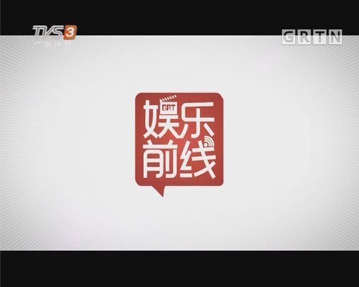 [2017-11-02]娱乐前线:蒋欣、刘涛真的闹翻了吗? 刘涛这么回应