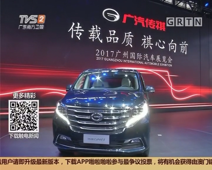2017广州车展:1081台车展出 自主品牌继续发力