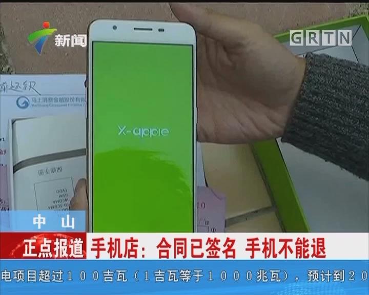 中山:扫码中手机 却背负了几千元贷款?
