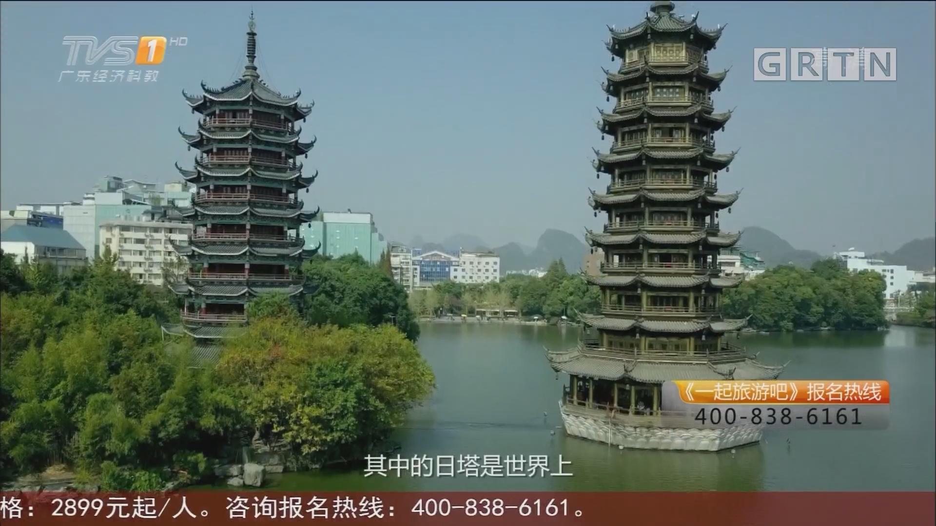 广西——桂林日月双塔