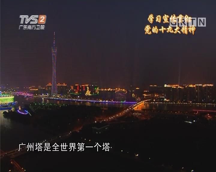 旅游新时代:广州旅游国际化进程提速
