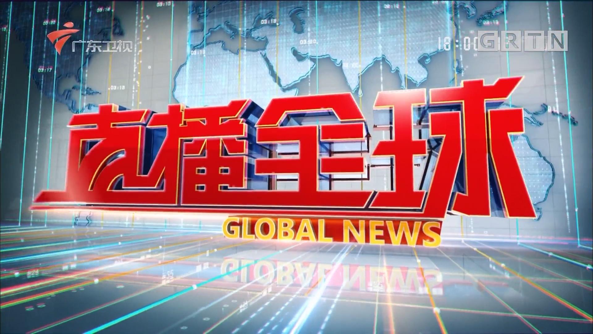 """[HD][2017-11-02]直播全球:特朗普访华谈些啥? 中国以何规格接待? """"国事访问+"""""""