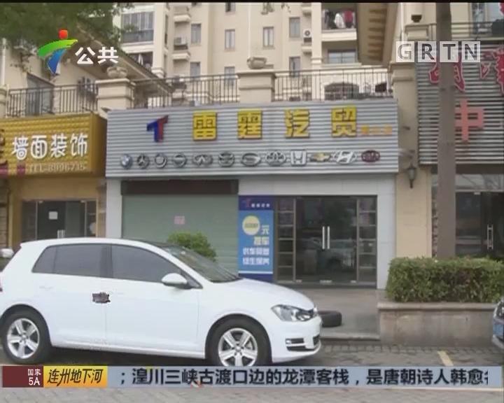 会员求助:汽贸店突然关门 所付车款无处寻