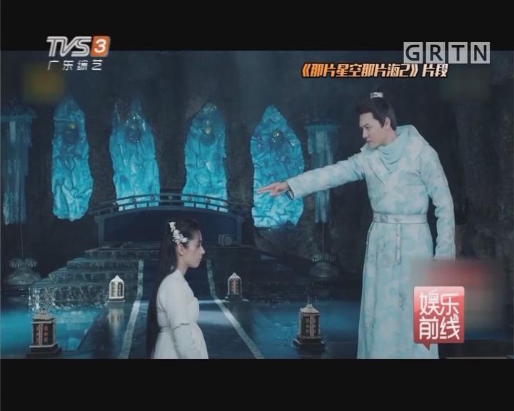 《那片星空那片海2》收官 冯绍峰诠释虐心爱恋