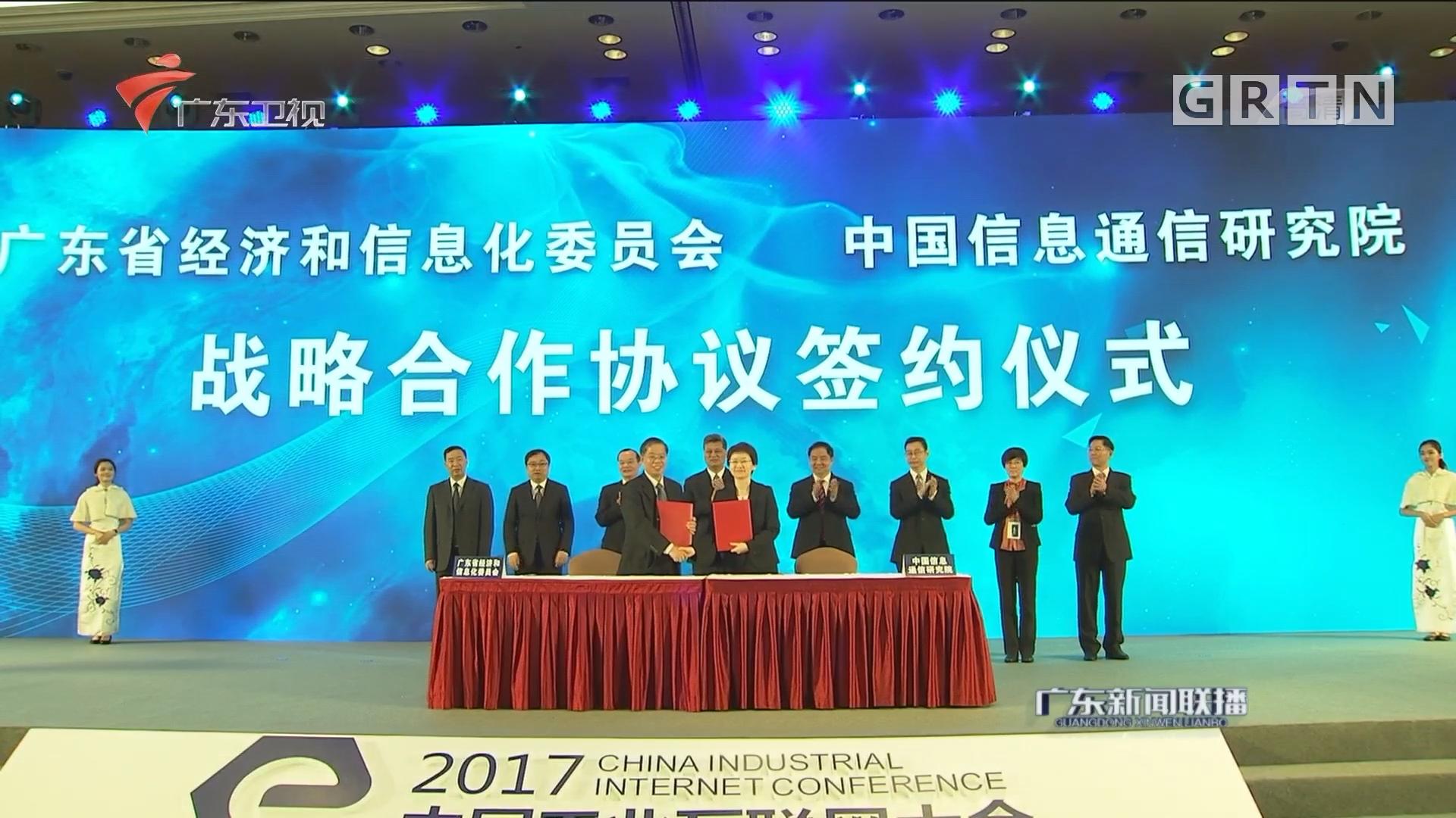 加快发展工业互联网 建设现代化经济体系 中国工业互联网大会在广州开幕
