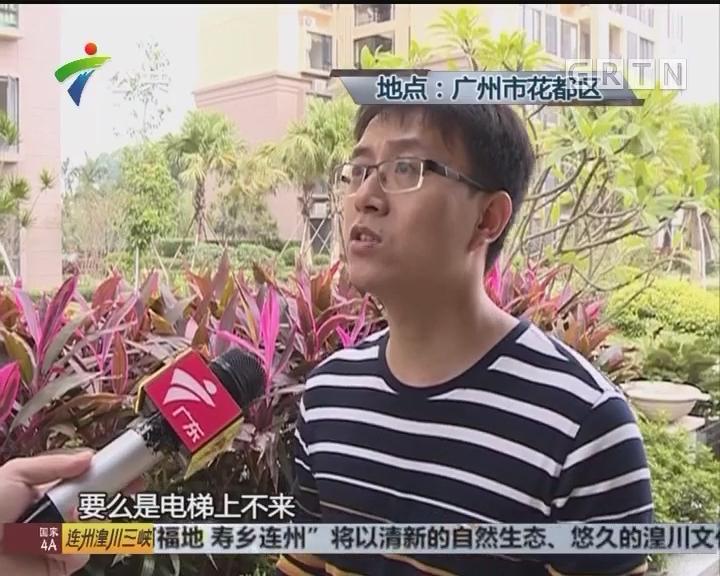 """广州:电梯频现""""故障""""业主担惊受怕"""