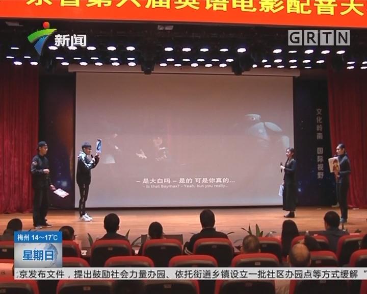 广州:广东省第六届英语电影配音大赛完美收官