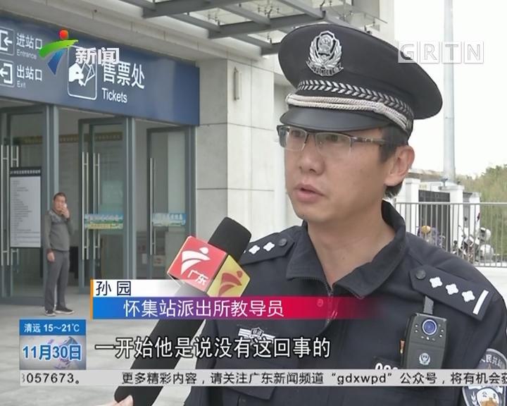"""怀集火车站:买票时玩手机 旅客被""""顺手牵羊"""""""