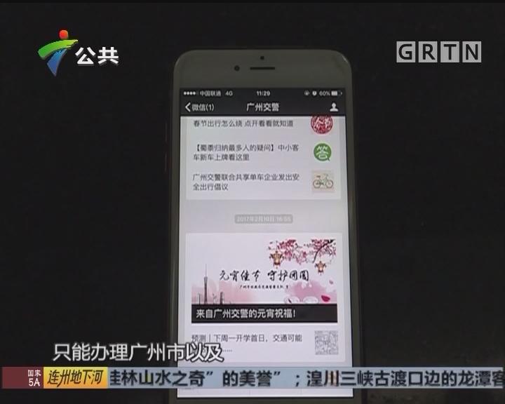 高效!微信刷脸可缴全国交通违法罚款