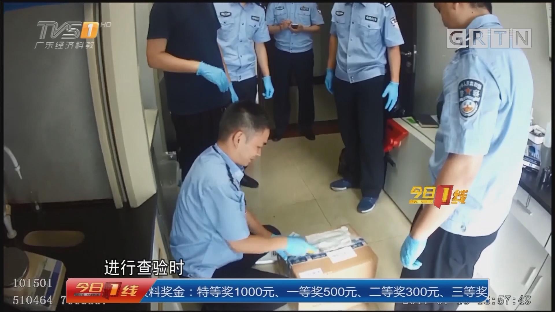 台山:包裹藏毒欲瞒天过海 被截获
