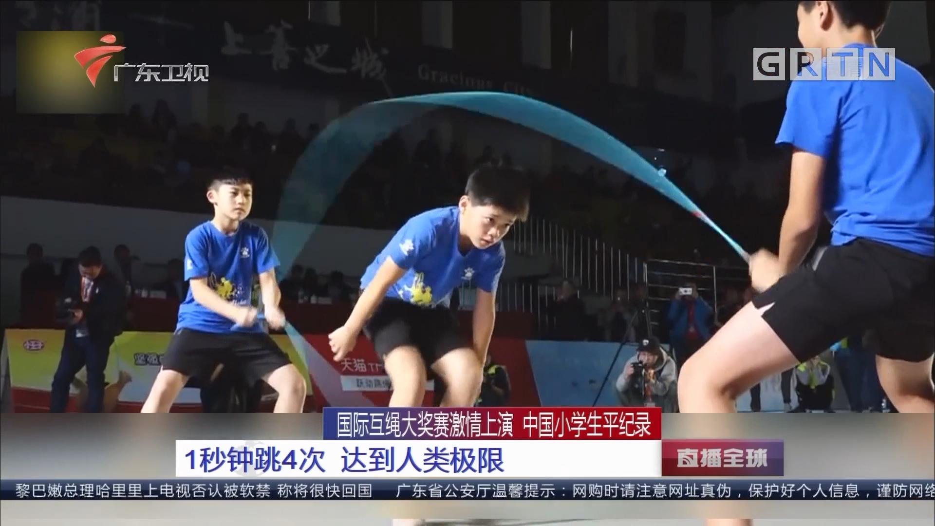 国际互绳大奖赛激情上演 中国小学生平记录 1秒钟跳4次 达到人类极限