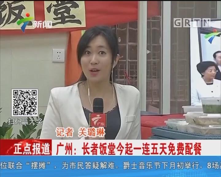 广州:长者饭堂今起一连五天免费配餐