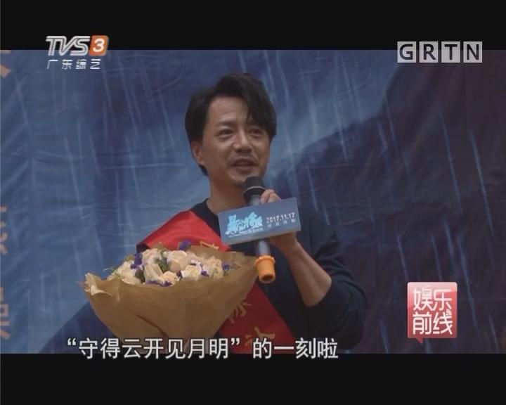 段奕宏现身广州宣传《暴雪将至》直言接片不考虑赚钱