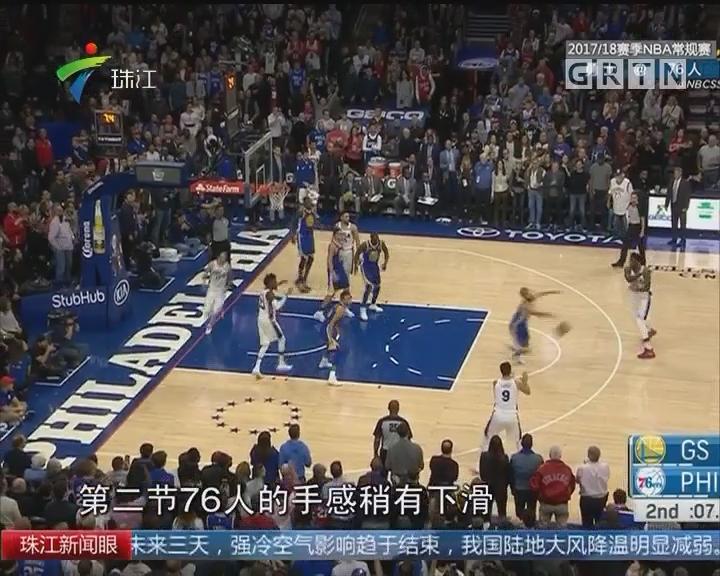 NBA:金州勇士 124—116 逆转费城76人