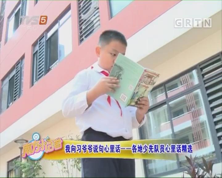 [2017-11-02]南方小记者:我向习爷爷说句心里话——各地少先队员心里话精选