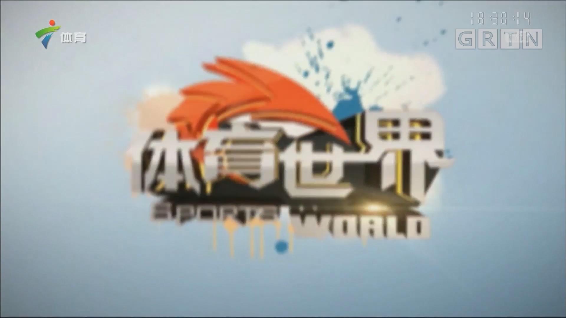 [HD][2017-11-21]体育世界:2017年广州市初中男子篮球联赛圆满落幕