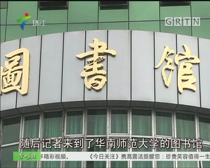 广州:高校图书馆向公众开放程度仍不高