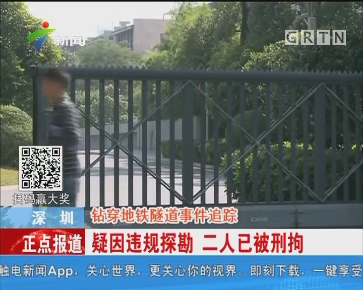 深圳:钻穿地铁隧道事件追踪 疑因违规探勘 二人已被刑拘