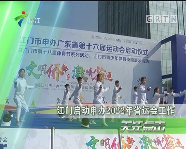 江门启动申办2022年省运会工作
