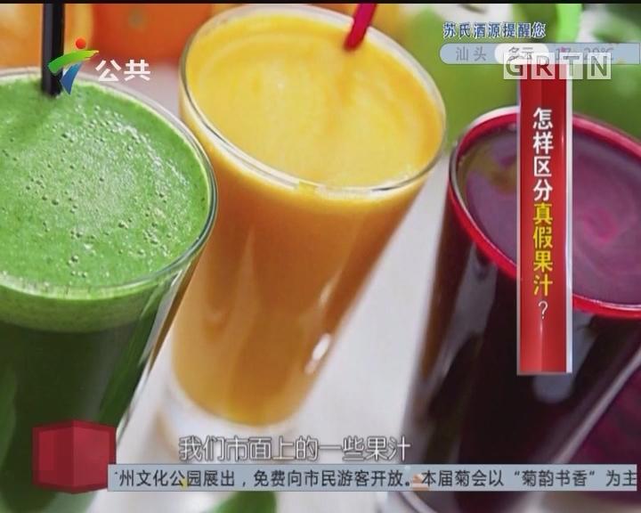 [2017-11-16]生活调查团:怎样区分真假果汁?