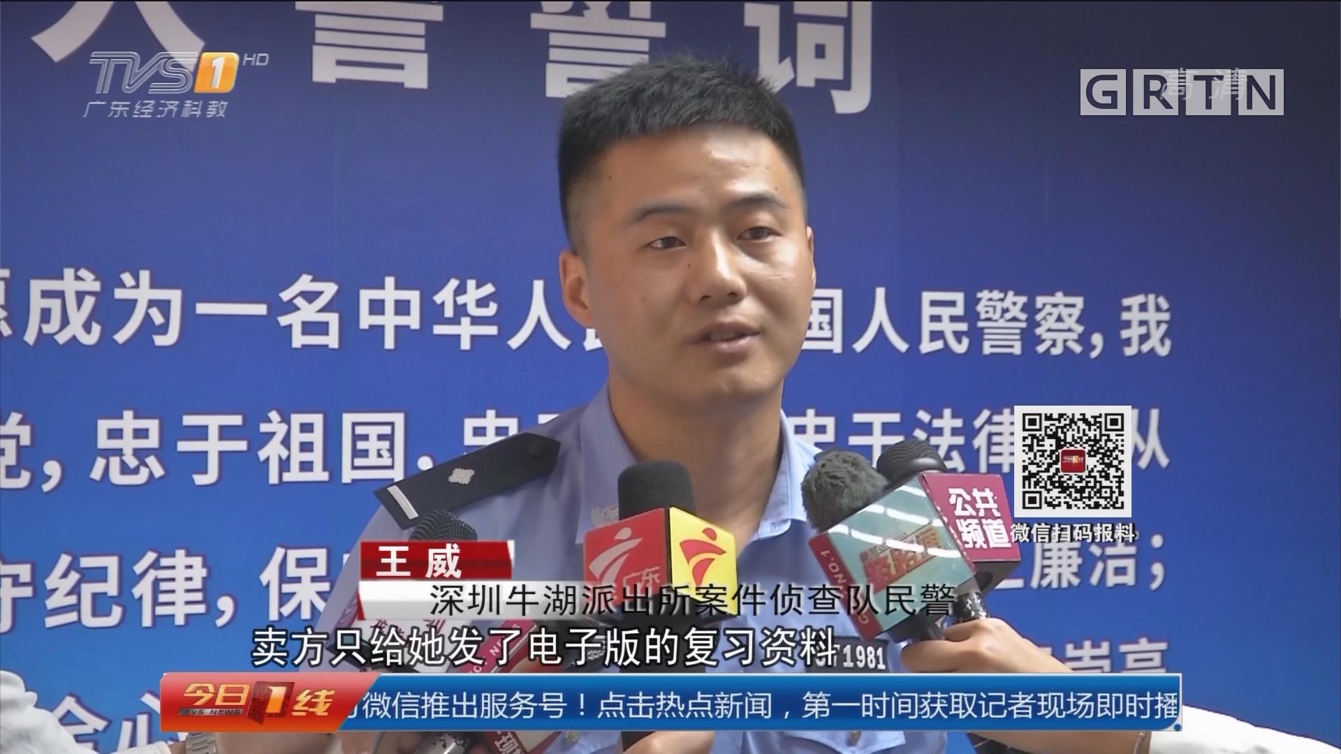 """深圳:轻信""""师姐"""" 网购考研资料被骗"""